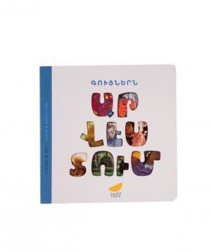 Գիրք «Գույներն արվեստում»