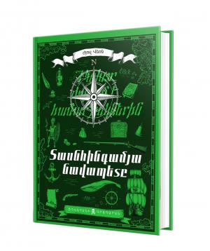 Գիրք «Տասնհինգամյա նավապետը»