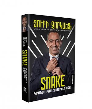 Գիրք «Snake. ֆրանսիական ֆուտբոլի օձը»