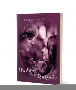 Գիրք «Ռոմեո և Ջուլիետ»