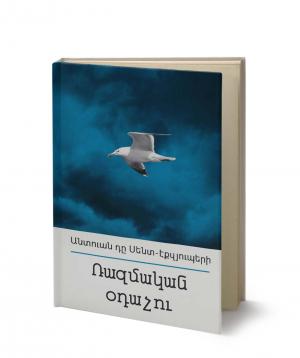 Գիրք «Ռազմական օդաչու»
