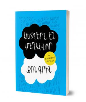 Գիրք «Աստղերն են մեղավոր (Նյու Յորք թայմզի #1 բեսթսելլեր)»