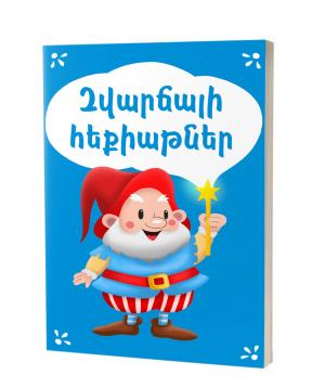 "Book ""Funny Tales"""