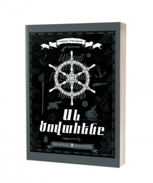 """Book """"The black Corsair"""""""