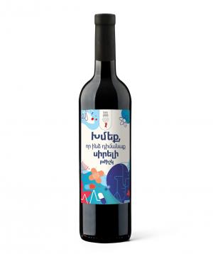 Գինի «Talking Wines» Խմեք, որ ինձ դիմանաք սիրելի բժիշկ կարմիր չոր 750 մլ