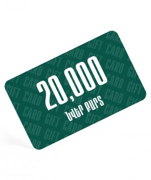 "Gift card ""4u.am"" 20,000"