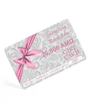 Նվեր-քարտ «My Lab» 20,000