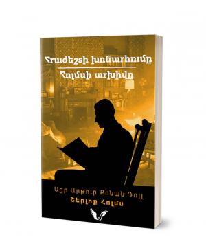 Գիրք «Շերլոք Հոլմս 6. Հրաժեշտի խոնարհումը»