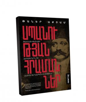 Գիրք «Սպանության հրամաններ»