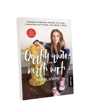 """Book """"Girl, Wash Your Face"""""""