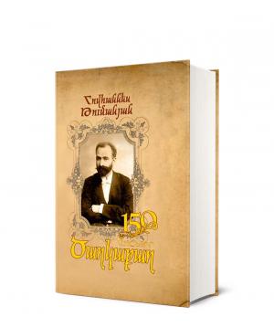 """Book """"Hovhannes Tumanyan. Optional bouquet 150"""""""