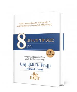"Book ""The 8th habit"""