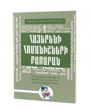 Գիրք «Հայերենի Հոմանիշների Բառարան»
