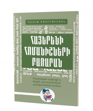 """Book """"Dictionary of Armenian Synonyms"""""""