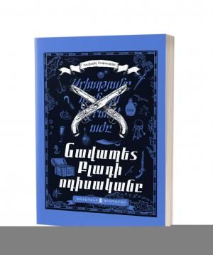 Գիրք «Նավապետ Բլադի ոդիսականը»