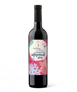 Գինի «Talking Wines» Խմենք պատմեմ, թե ինչքան եմ սիրում քեզ կարմիր չոր 750 մլ