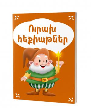"Book ""Happy Tales"""