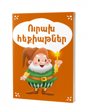 Գիրք «Ուրախ հեքիաթներ»