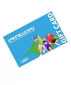 "Gift card ""Sportlandia"" 5.000"
