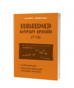 Գիրք «Մաթեմատիկայի խնդիրների ժողովածու 7-12»
