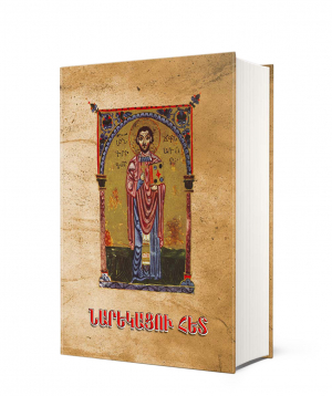 Գիրք «Նարեկացու հետ: Հանրագիտակ»