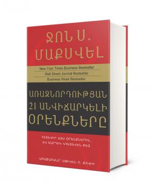 Գիրք «Առաջնորդության 21 անվիճարկելի օրենքները»
