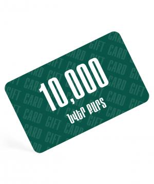 Նվեր-քարտ «4u.am» 10,000