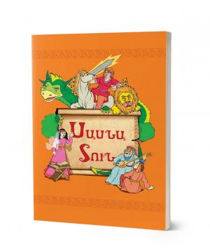 """Book """"House of Sassoun"""""""