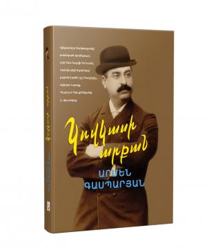 "Book ""King of the Caucasus. Alexander Mantashyants"""