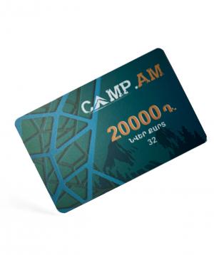 Նվեր-քարտ «Camp.am» 20,000