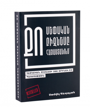 Your Own Business in Armenia (soft cover)