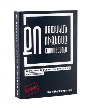 Քո Սեփական Բիզնեսը Հայաստանում (փափուկ կազմ)