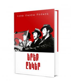 Գիրք «Երեք ընկեր»