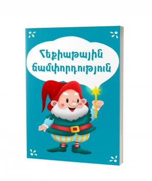 "Book ""Fairytale Journey"""