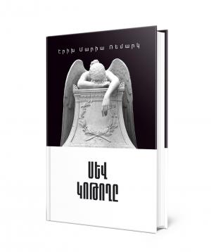 Գիրք «Սև կոթողը»