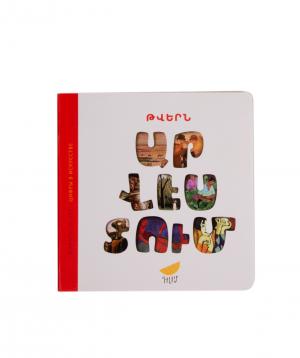 Գիրք «Թվերն արվեստում»