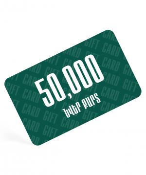 Նվեր-քարտ «4u.am»  50,000
