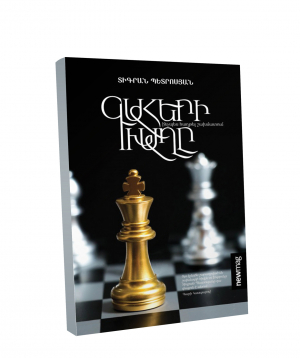 """Book """"Chess lectures"""""""