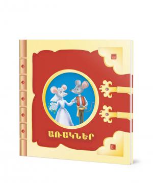 Գիրք «Առակներ»