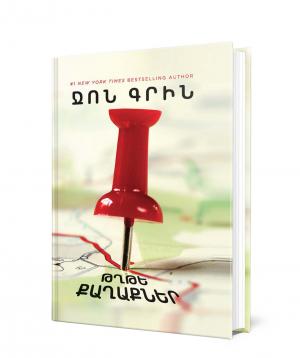 Գիրք «Թղթե քաղաքներ»