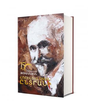 Գիրք «Հովհաննես Թումանյան. Հոբելյանական ընտրանի»