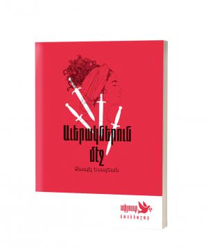 Գիրք «Աւերակներուն մէջ»
