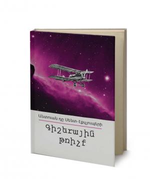 Գիրք «Գիշերային թռիչք»