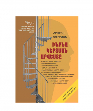 Գիրք «Ինքնակերտման արվեստը Գիրք 1»