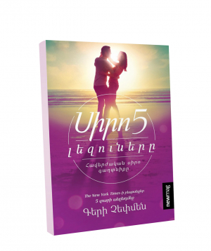 """Book """"The 5 Love Languages"""""""