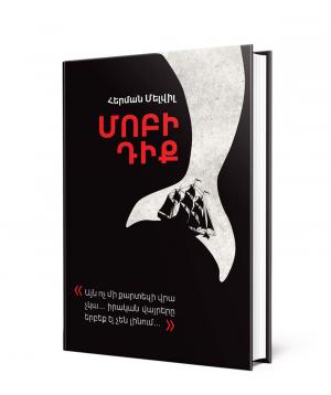 Գիրք «Մոբի Դիք»