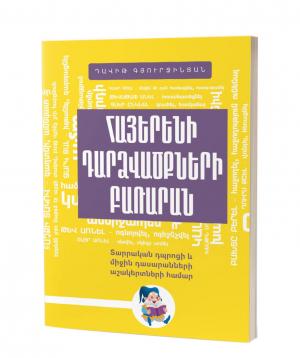 "Book """"Dictionary of Armenian Phrases"""""