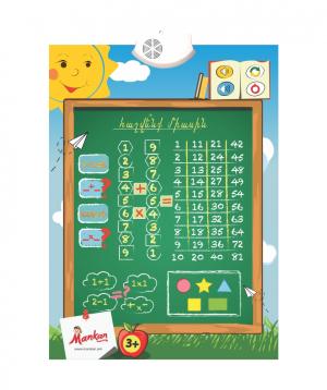 Wallpaper `Mankan` mathematical, Armenian language