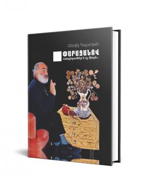Գիրք «Փարաջանով. հանդիպումներ և ոչ միայն»