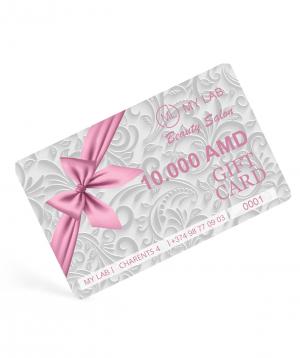 Նվեր քարտ «Մայ Լաբ»